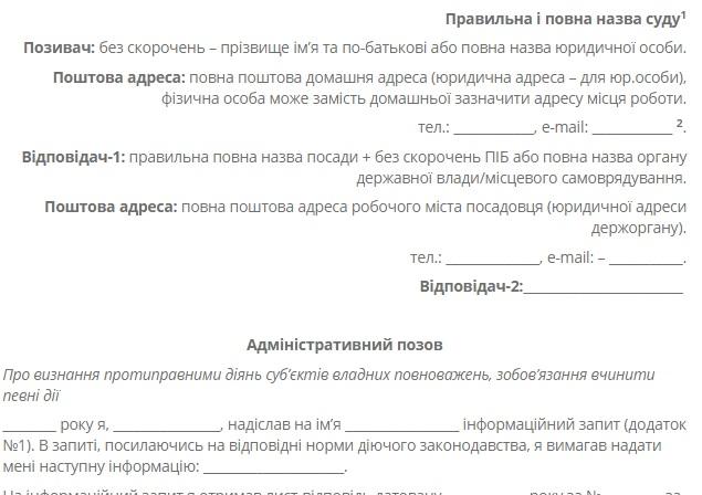 Зразок адмінпозову з інструкцією