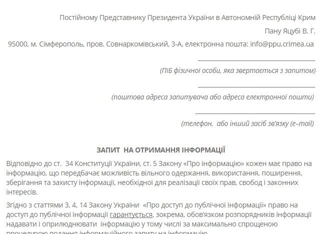 Зразок інформаційного запиту щодо декларації про доходи