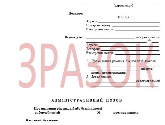 Зразок адміністративного позову про визнання рішень/дій/бездіяльності виборчої комісії протиправними