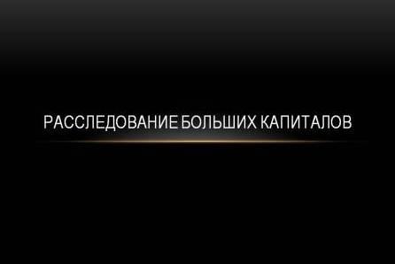Сергей Головнев: Расследование больших капиталов