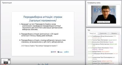 """Запис вебінару """"Обмеження та принцип рівних умов для ЗМІ під час президентської кампанії 2014 р"""""""