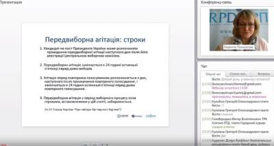 """Запис вебінару """"Обмеження щодо ведення передвиборної агітації"""""""