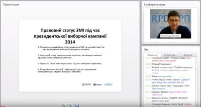 """Запис вебінару """"Правовий статус ЗМІ під час президентської виборчої кампанії 2014″"""
