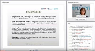 """Запис вебінару """"Захист персональних даних в Україні. Що змінилось в 2014 році"""""""