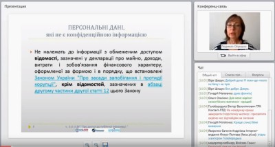 """Запис вебінару """"Доступ до публічної інформації та захист персональних даних. Що має перевагу"""""""