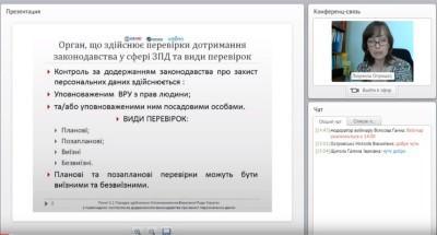 """Запис вебінару """"Контроль за додержанням законодавства України про захист персональних даних. Відповідальність за правопорушення"""""""