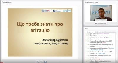 """Запис вебінару """"Розмежування інформації, агітації та політичної реклами під час парламентських виборів 2014"""""""