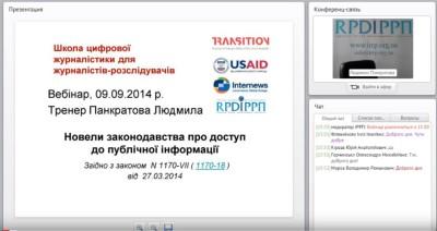 """Запис вебінару """"Новели законодавства про доступ до публічної інформації"""""""
