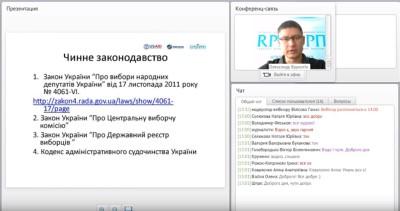 """Запис вебінару """"Зміни виборчого законодавства після кампанії 2012 року"""""""