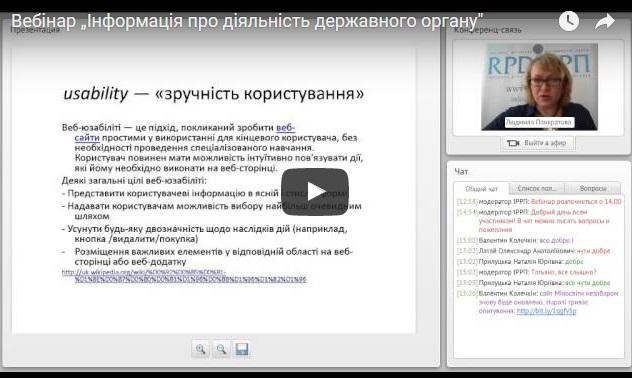 """Запис вебінару """"Інформація про діяльність державного органу: повнота та зручність сприйняття інформації на веб-сайті"""""""