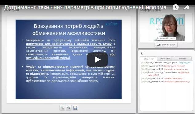 """Запис вебінару """"Дотримання технічних параметрів при оприлюдненні на веб-сайті інформації про діяльність державного органу""""."""