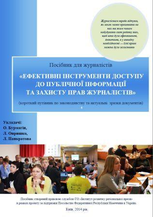 """Посібник для журналістів """"Ефективні інструменти доступу до публічної інформації та захисту прав журналістів"""""""