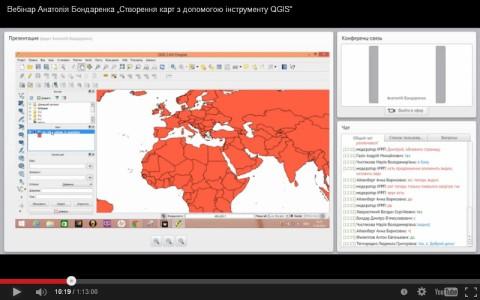 """Запис вебінару """"Створення карт з допомогою інструменту QGIS"""""""