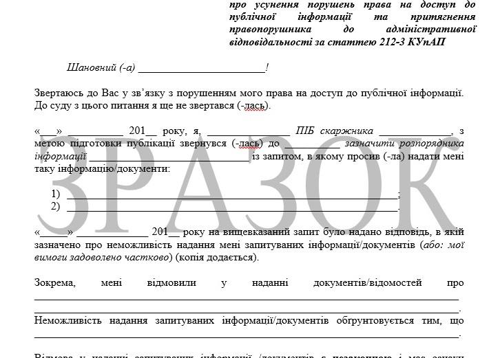 Новий шаблон скарги щодо порушення права на доступ до публічної інформації до офісу Уповноваженого Верховної Ради України з прав людини