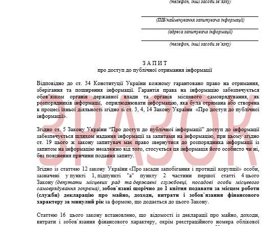 Зразок запиту на отримання копії декларації чиновників