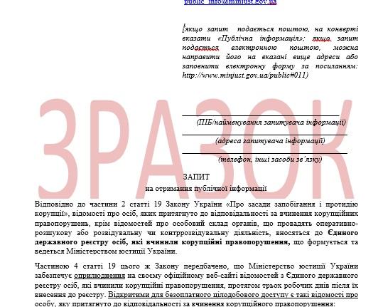 Зразок запиту на інформацію про державні/комунальні ресурси документ