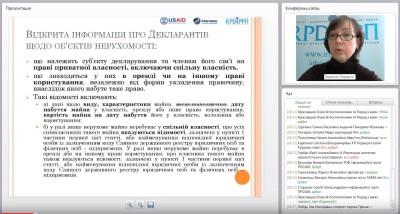 """Запис вебінару """"Можливості журналістів згідно з новим законодавством про боротьбу з корупцією"""""""