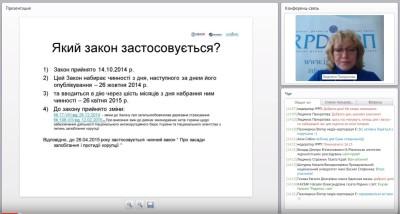 """Запис вебінару """"Закон про запобігання корупції"""""""