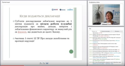 """Запис вебінару """"Доступ до декларацій про доходи посадових осіб"""""""