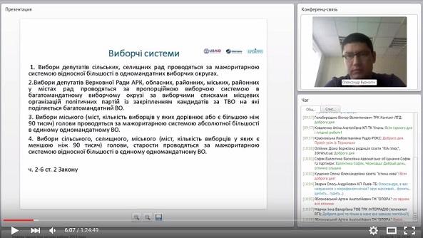"""Запис вебінару """"Новели закону про місцеві вибори 2015 року"""""""