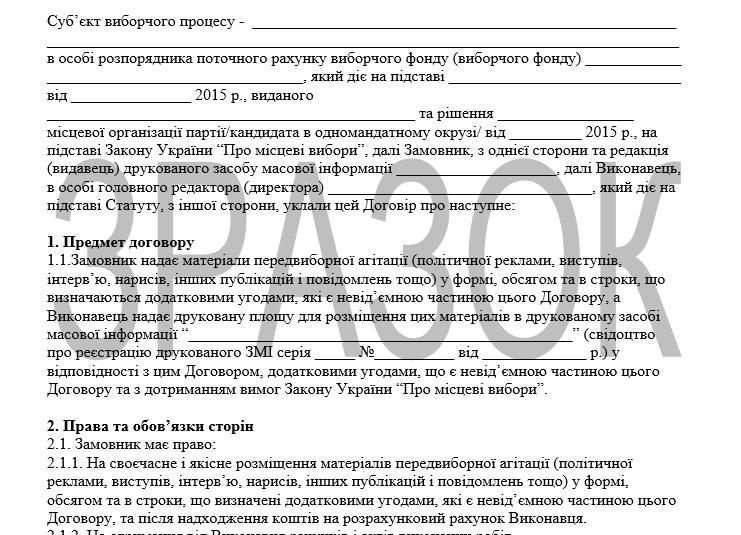 Шаблон договору на розміщення агітаційної продукції та політичної реклами-2015
