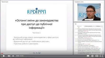 """Запис вебінару """"Останні зміни до законодавства про доступ до публічної інформації"""" (ЧАСТИНА 2)"""