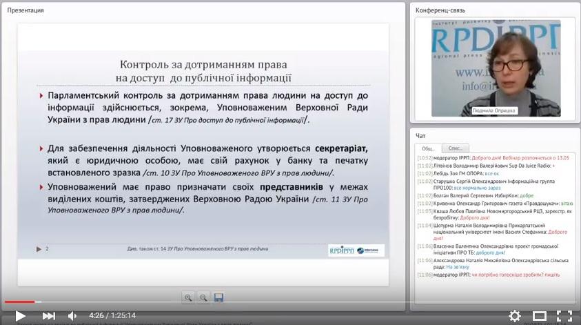 """Запис вебінару """"Захист права на доступ до публічної інформації Уповноваженим ВР України"""