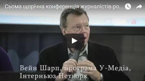 Cьома щорічна конференція журналістів-розслідувачів України. День перший (відео)