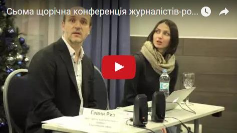 Cьома щорічна конференція журналістів-розслідувачів України. День другий (відео)