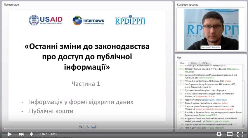 """Запис вебінару """"Останні зміни до законодавства про доступ до публічної інформації"""" (ЧАСТИНА 1)"""