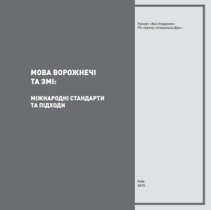 """Збірник текстів """"Мова ворожнечі та ЗМІ: міжнародні стандарти та підходи"""""""