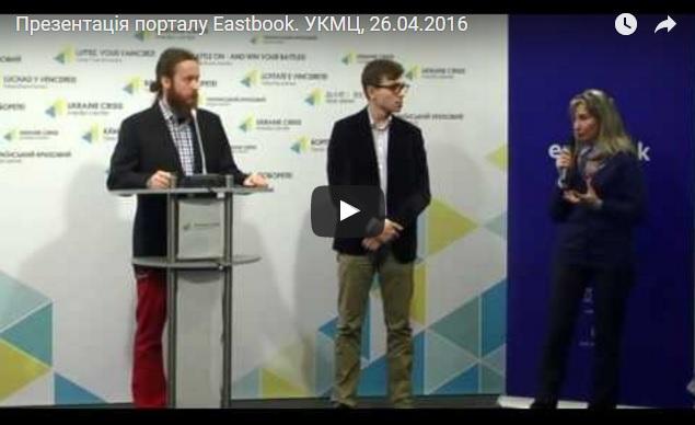 Презентація порталу для журналістів Eastbook