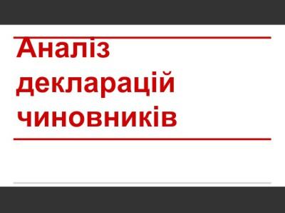 Андрій Газін: Аналіз декларацій чиновників