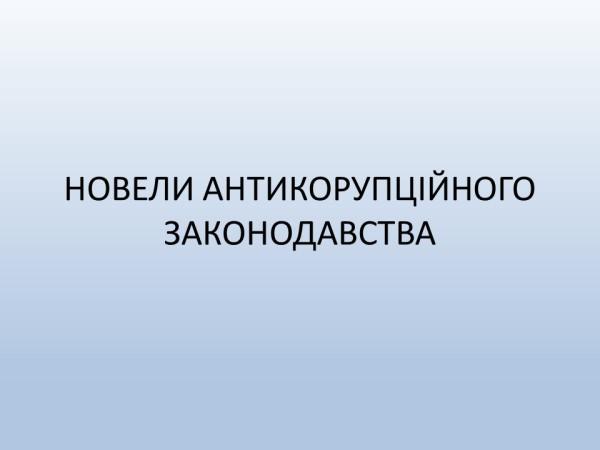 Новели антикорупційного законодавства. Частина 1