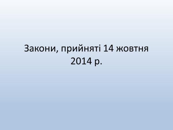Новели антикорупційного законодавства. Частина 2