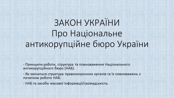 """Закон України """"Про національне антикорупційне бюро"""""""