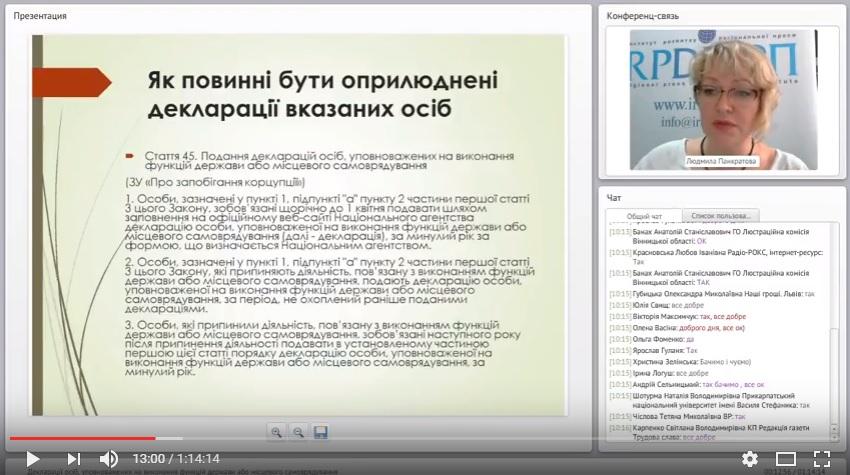 """Запис вебінару """"Декларації осіб, уповноважених на виконання функцій держави або місцевого самоврядування"""""""
