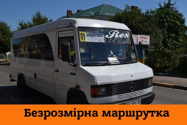 «Безрозмірна маршрутка»: соціальний маршрут мера Здолбунова перевозить пільговиків у 10 разів більше норми