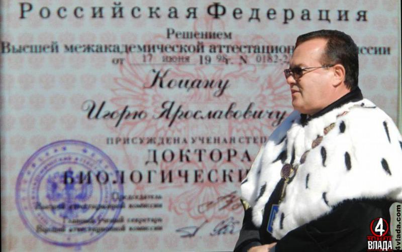 Російський фейковий диплом волинського ректора