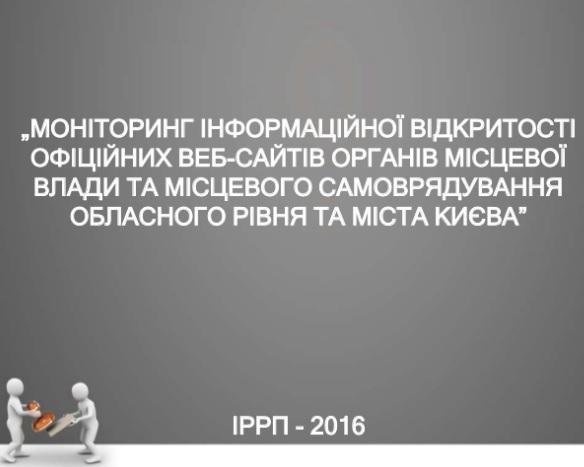 Презентація результатів моніторингу веб-сайтів  місцевої влади обласного рівня та міста Києва–2016