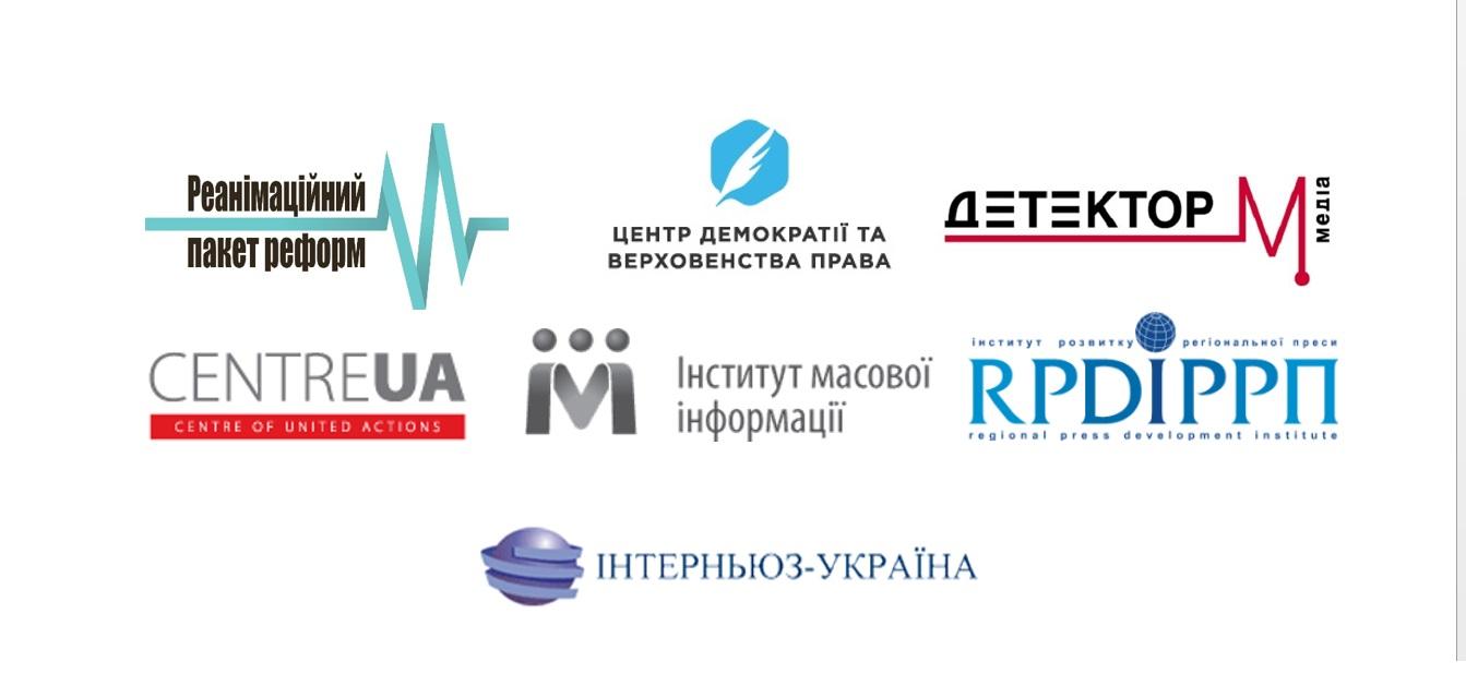 Звернення громадських організацій  до Комітету Верховної Ради України з питань свободи слова та інформаційної політики  з приводу законопроекту № 5034