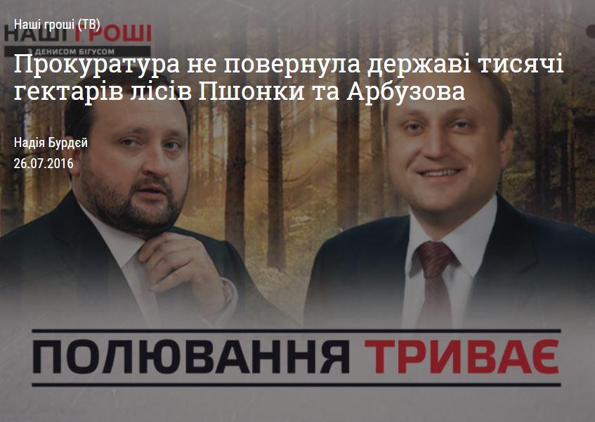 Прокуратура не повернула державі тисячі гектарів лісів Пшонки та Арбузова
