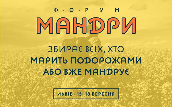 Навколо світу за 4 дні: у Львові відбудеться Мандри.Форум