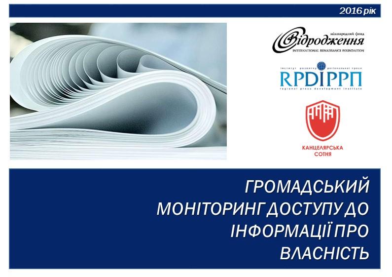 Презентація проекту «Громадський моніторинг доступу до інформації про власність»