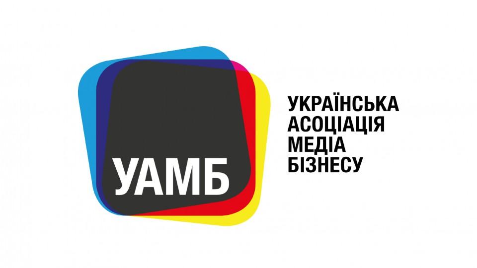 Українська Асоціація Медіа Бізнесу запрошує на конференцію