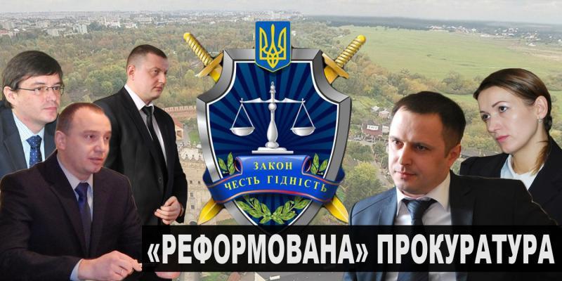 Місцеві прокуратури на Волині: хто прийшов на посади після «реформи»