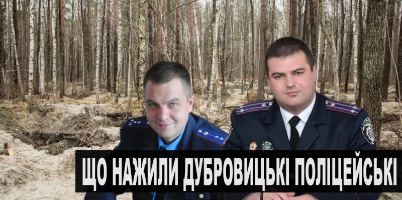 Статки екс-керівників Дубровицької поліції: колишній начальник погрожує судом за інформацію про незадеклароване майно