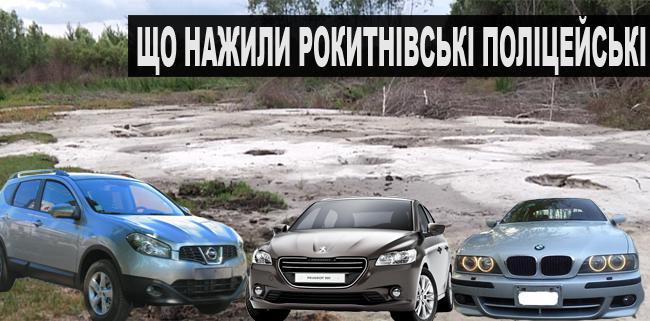 Майно та статки екс-керівників Рокитнівської поліції