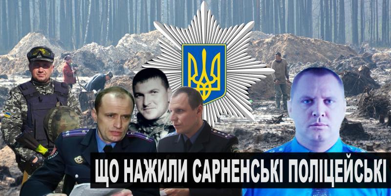 Чим багаті керівники міліції/поліції у «бурштиновій» Сарненщині
