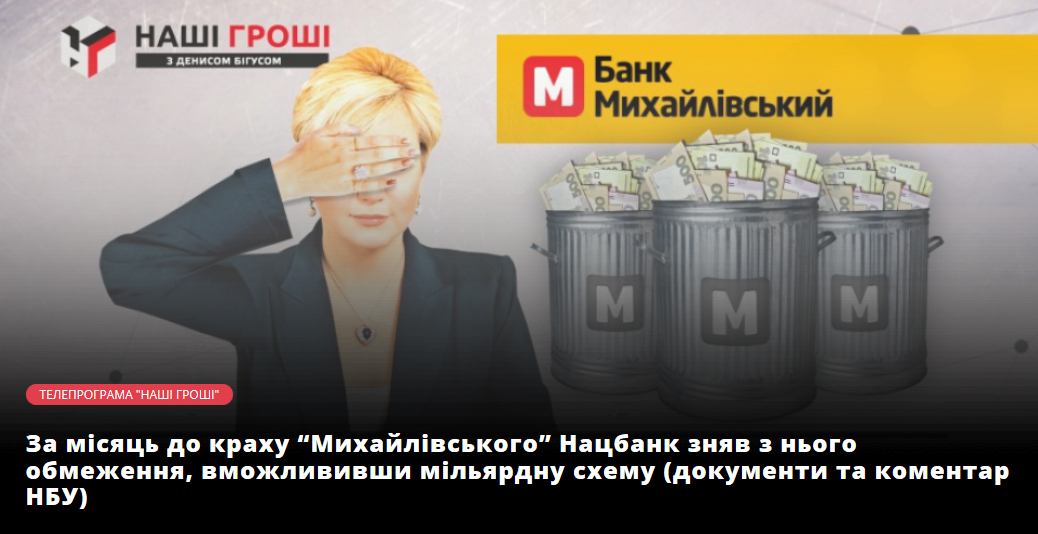 """За місяць до краху """"Михайлівського"""" Нацбанк зняв з нього обмеження, вможлививши мільярдну схему (документи та коментар НБУ)"""